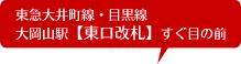 大井町線「中延駅」徒歩3分。都営浅草線出口1より徒歩1分。